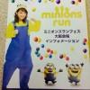 ミニオンズランフェスin大阪行ってきました。
