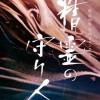 ドラマ「精霊の守り人」にハマってしまいました(^_^)/
