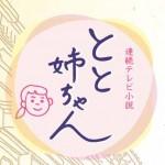 NHK朝の連続ドラマ「とと姉ちゃん」第1週を見て
